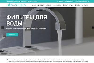 a-voda.by
